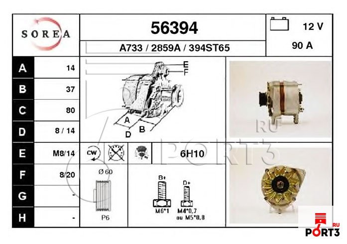 A733 Генератор EAI - описание, фото, аналоги. Магазин ...