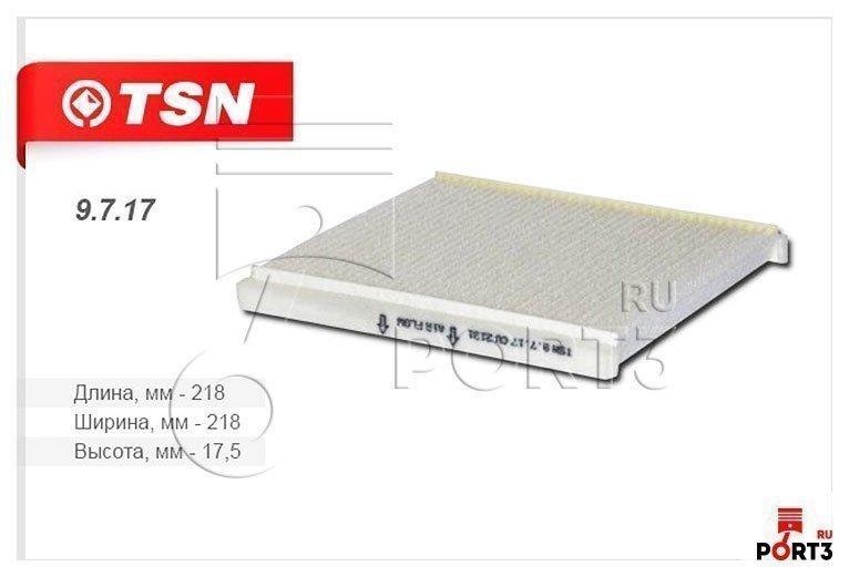 TSN 9.7.17